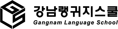 강남랭귀지스쿨 Gangnam Language School